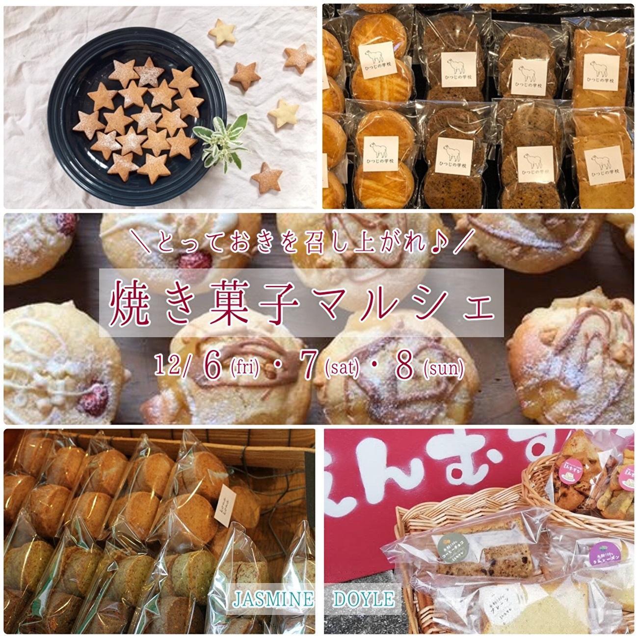 焼き菓子/イベント/マフィン/タルト/クッキー