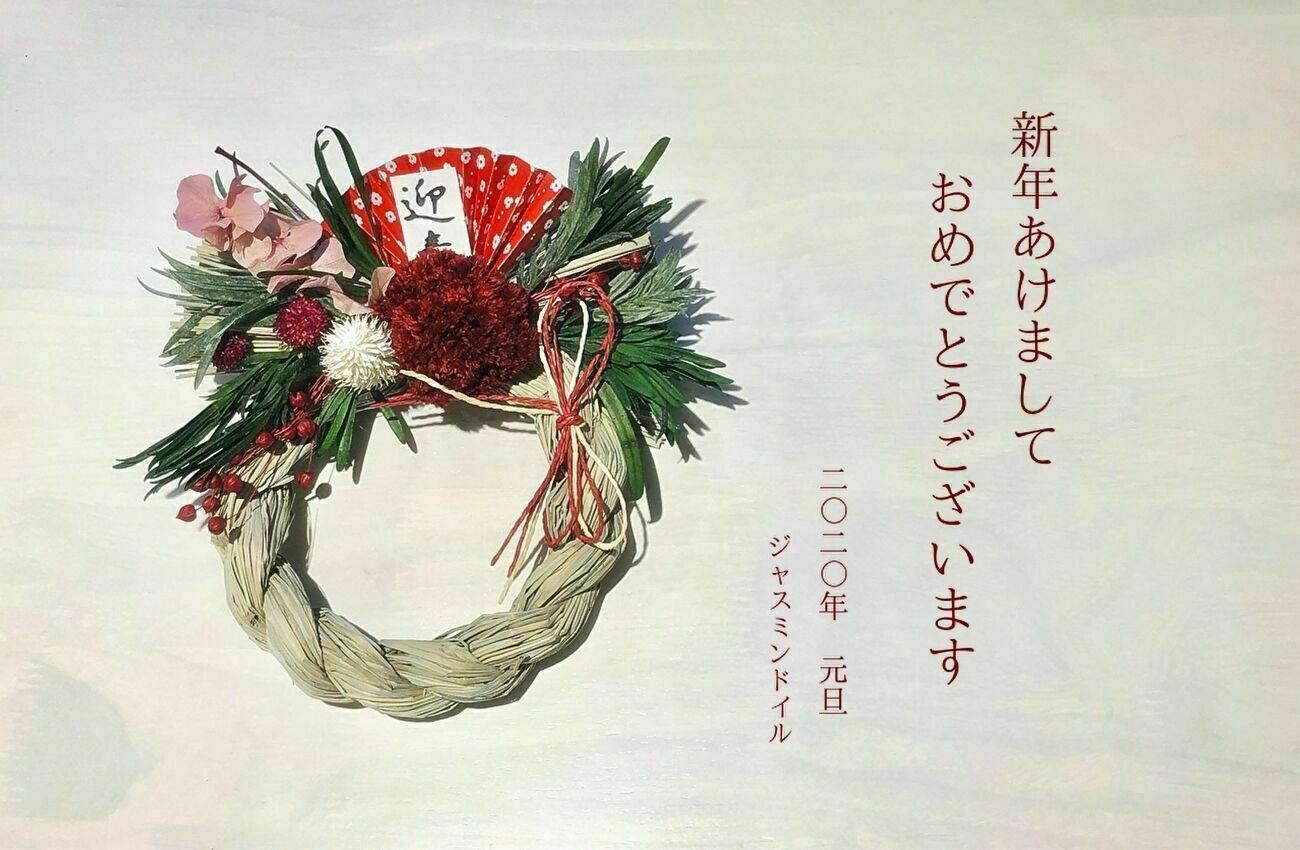 新年/挨拶/初売り/福袋/セール/SALE