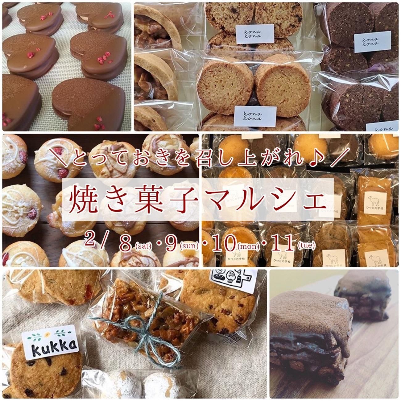 焼き菓子マルシェ/バレンタイン/とっておき/ギフト/ごほうび/マフィン/クッキー