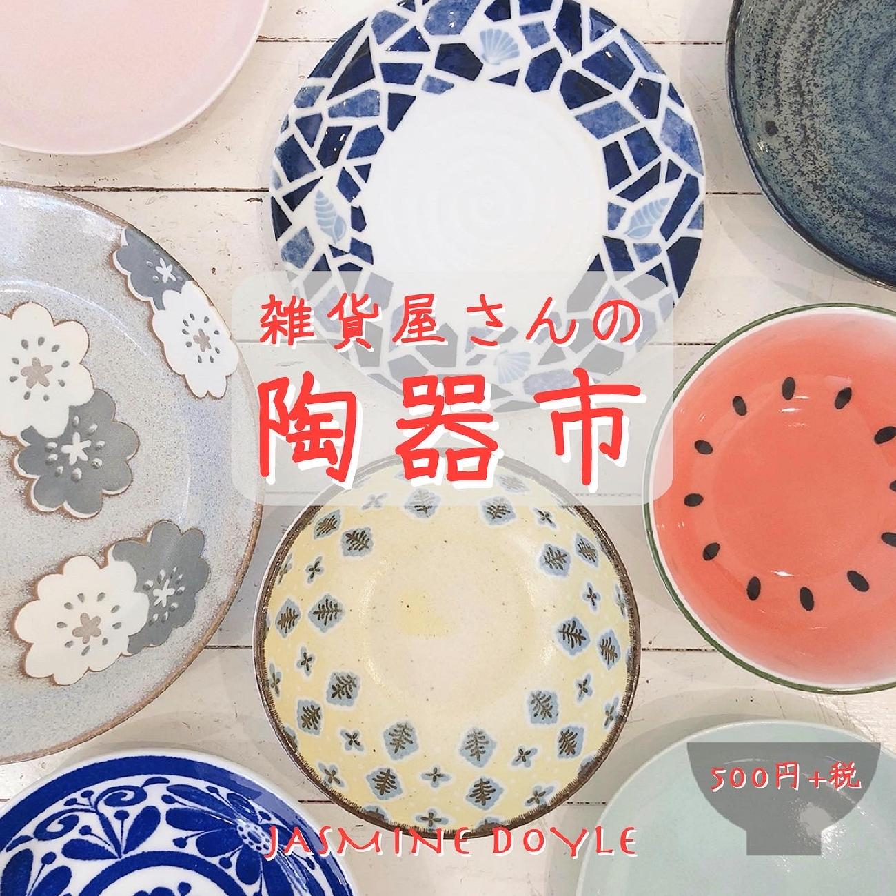 雑貨屋さんの陶器市