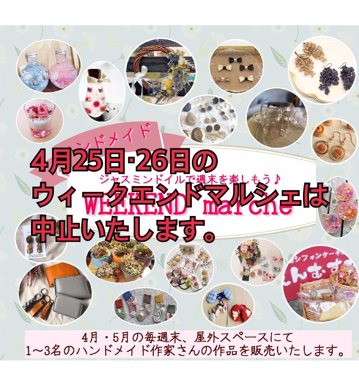 ハンドメイド/イベント中止/ウィークエンドマルシェ