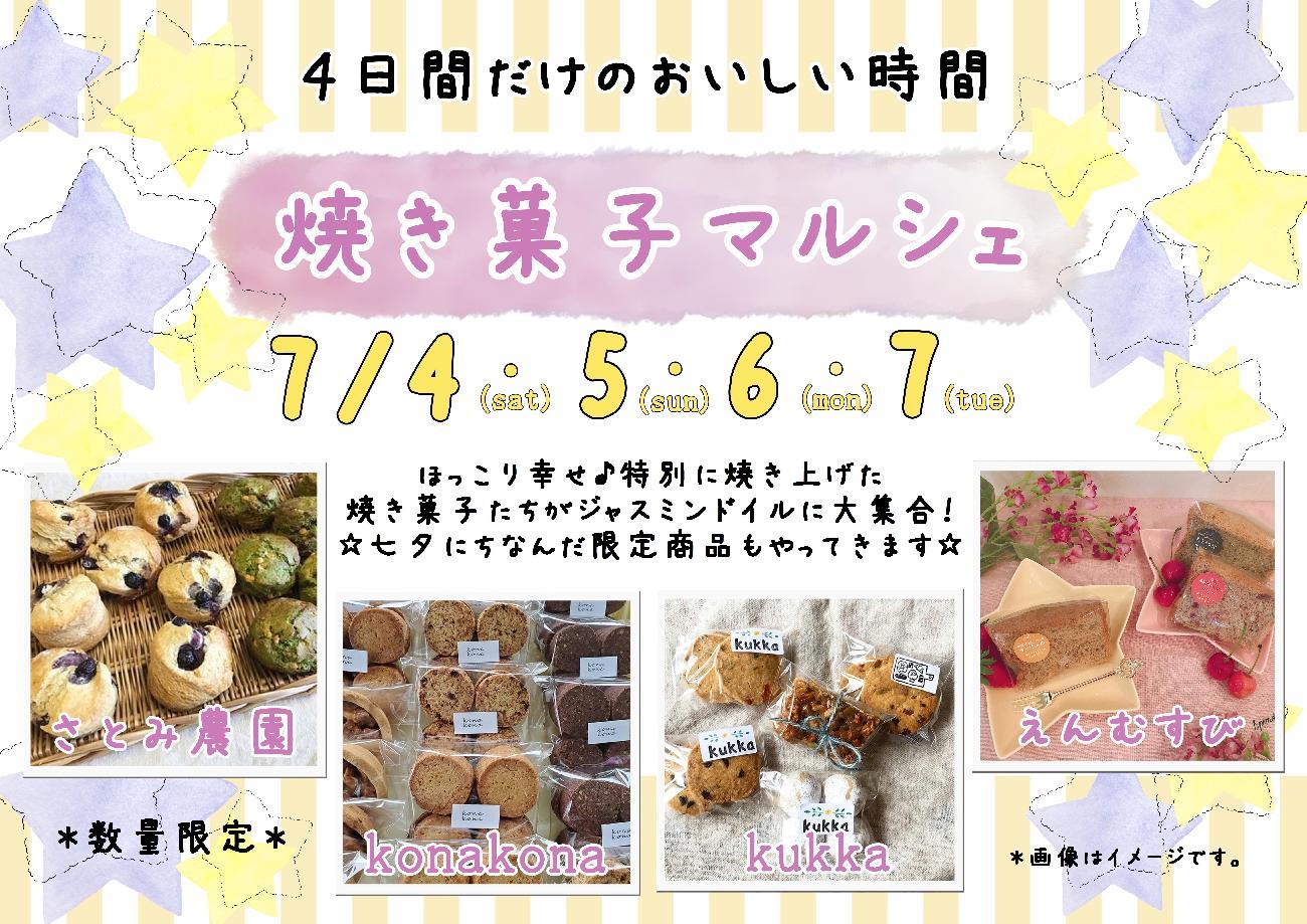 焼き菓子マルシェ/イベント/とっておき/ギフト/ごほうび/マフィン/クッキー/シフォンケーキ