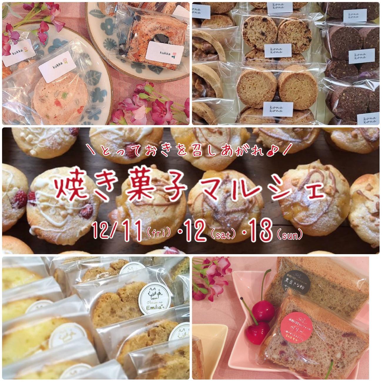 焼き菓子マルシェ2020冬/お菓子/イベント/雑貨屋/津山/岡山