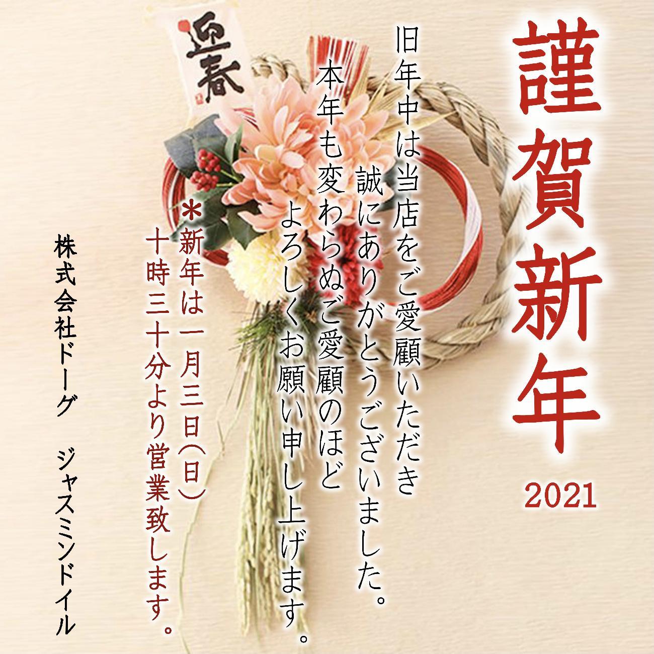 新年/挨拶/初売り/福袋/雑貨屋/津山/岡山