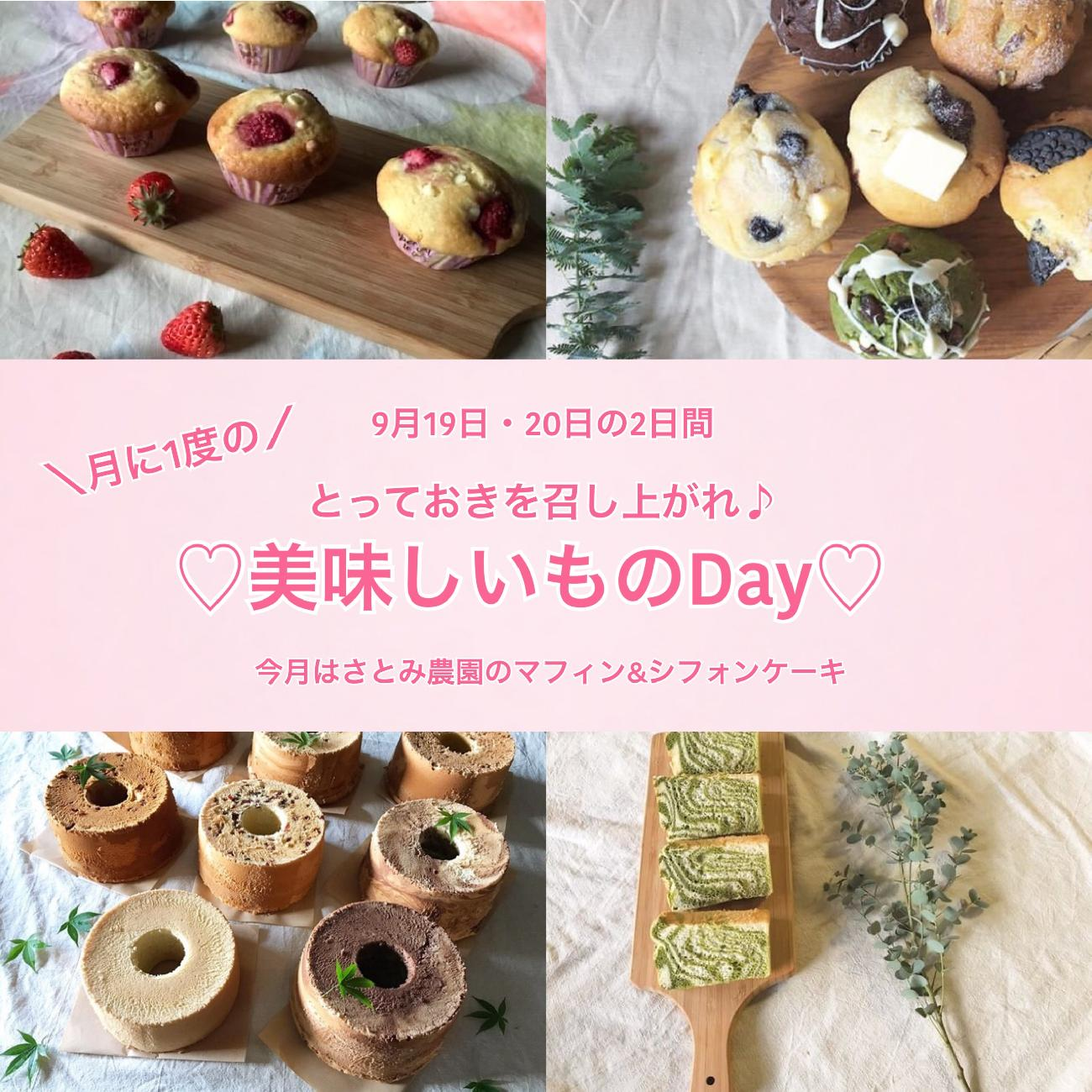 おいしいものDAY/マフィン/シフォン/焼き菓子販売/とっておきの時間